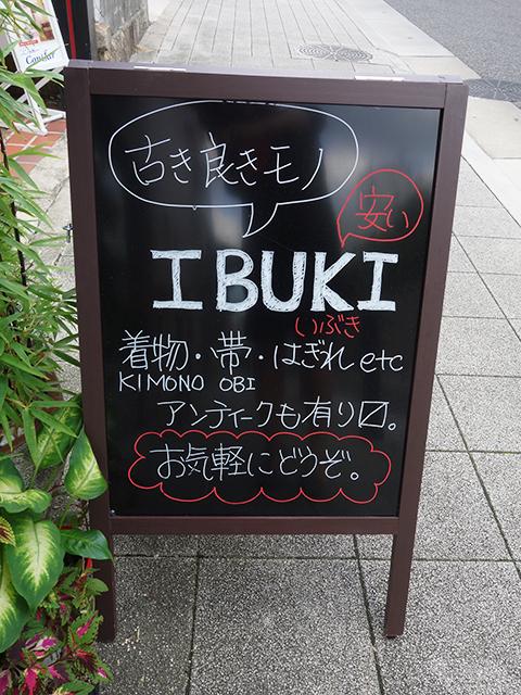 アンティーク着物IBUKI
